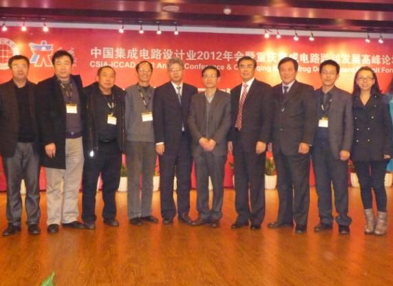 合肥市成功申办2013年中国半导体行业协会集成电路设计年会